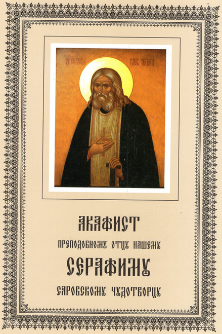 Акафист Преподобному Отцу нашему Серафиму Саровскому Чудотворцу