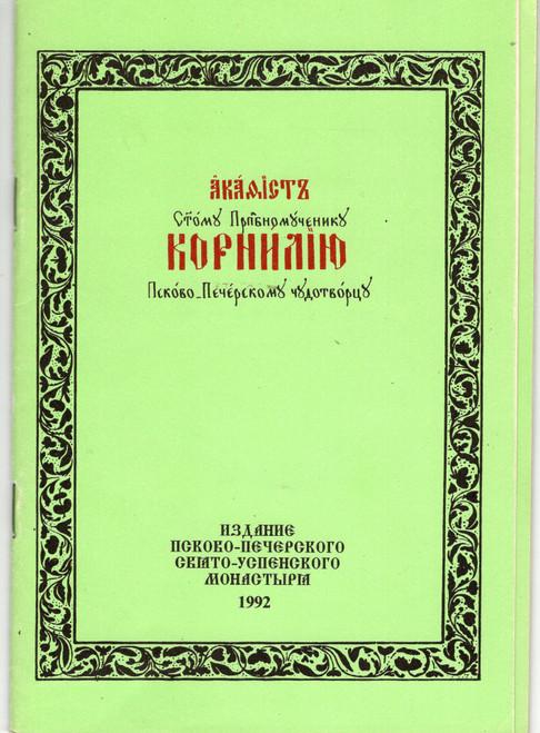Акафист Святому Преподобномученику Корнилию Псково-Печерскому Чудотворцу