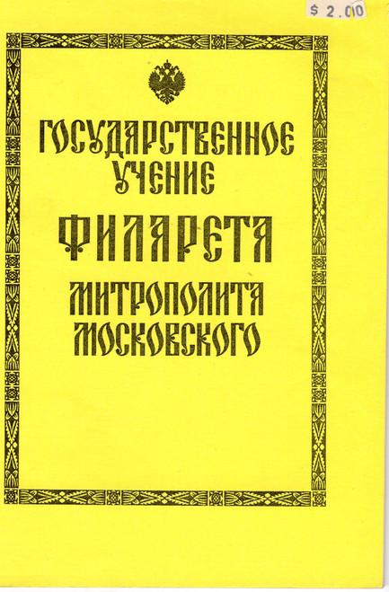 Государственное учение Филарета Митрополита Московского