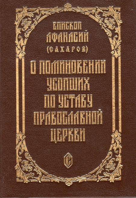 О поминовении усопших по уставу Православной Церкве