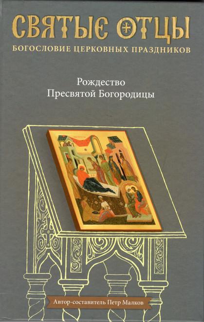 Святые Отцы: Богословие Церковных Праздников - Рождество Пресвятой Богородицы