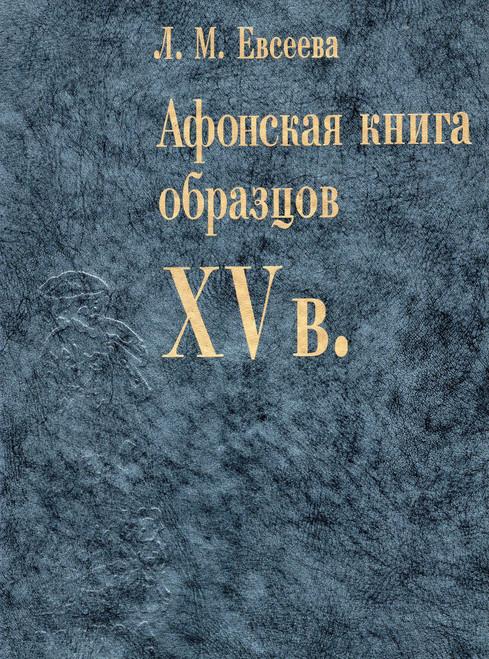 Афонская книга обрацзов XV в.