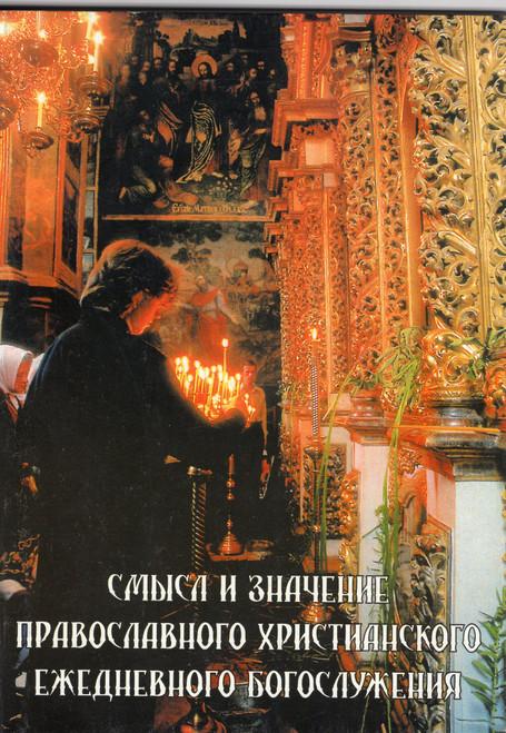 Смысл и значение Православного Христианского ежедневного богослужения