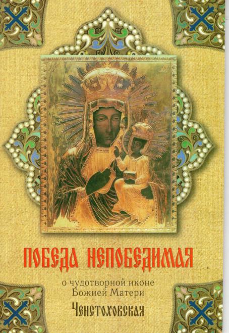 """Победа непобедимая: о чудотворной иконе Божией Матери """"Честоховская"""""""