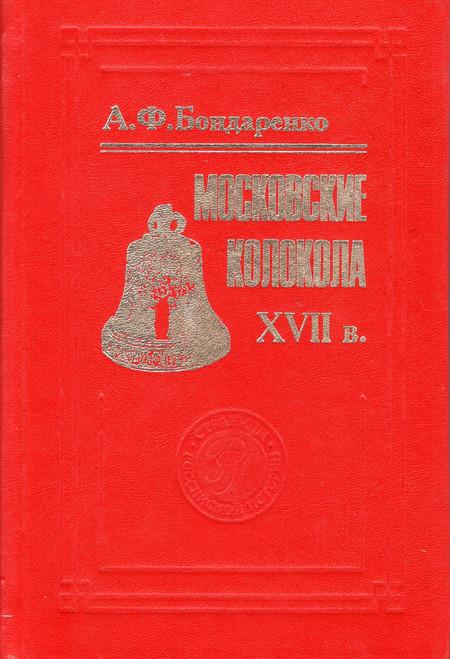 Московские колокола XVII в.