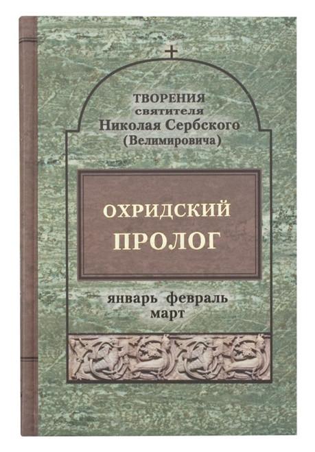 Охридский Пролог (январь,февраль,март)
