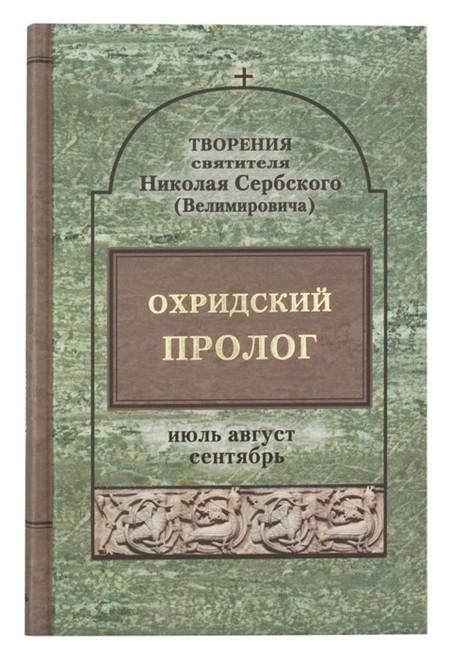 Охридский Пролог (июль,август,сентябрь)