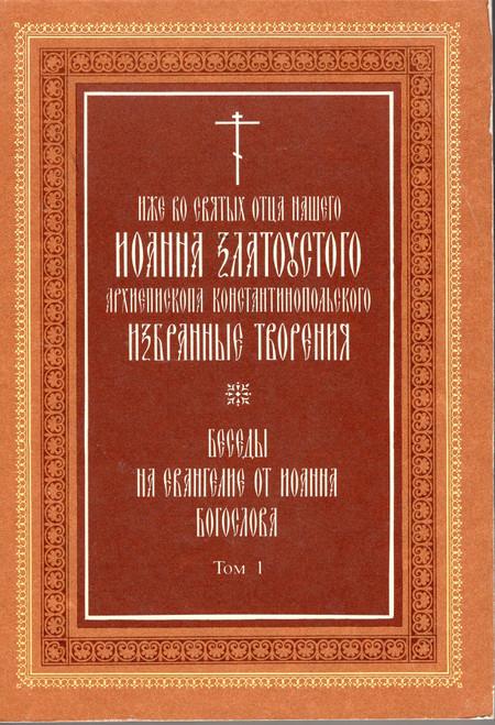 Беседы на Евангелие от Иоанна Богослова (в двух томах)