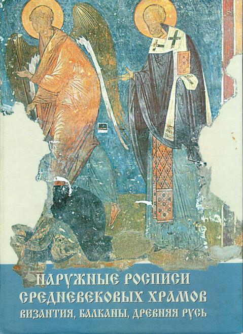 Наружные росписи средневековых храмов: Византия, Балканы, древняя Русь