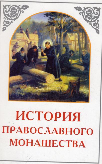 История Православного монашества