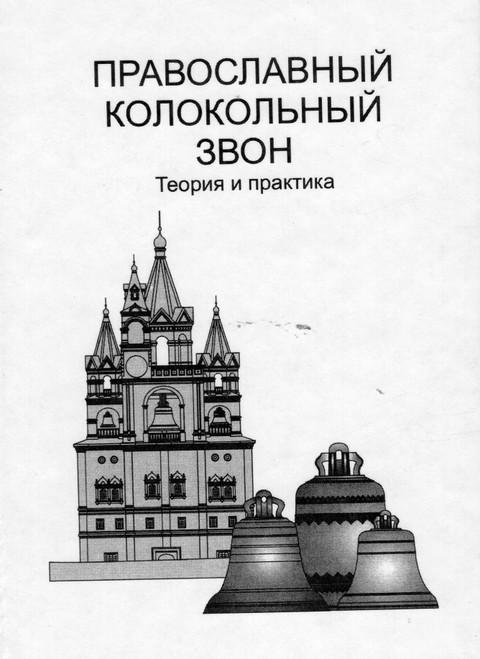 Православный колоколный звон: теория и практика