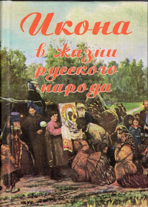 Икона в жизни Русского народа