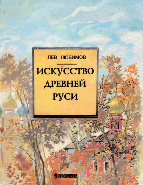 Искусство древней Руси (2)