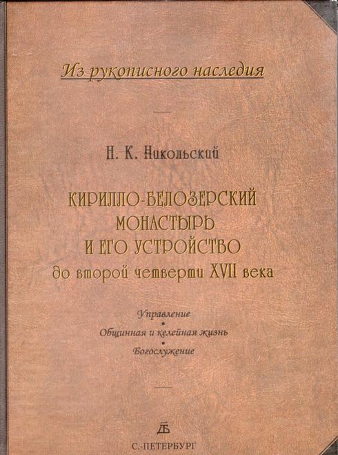 Кирилло-Белозерский монастырь и его устройство до второй четверти XVII века