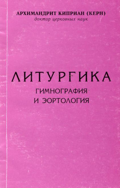 Литургика - Гимнография и эортология