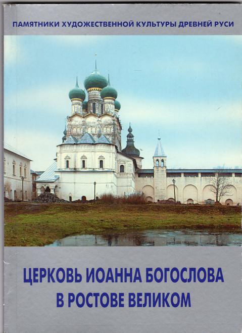 Храм Иоанна Богослова в Ростове Великом