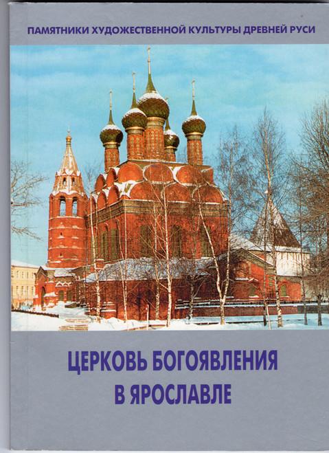 Церковь Богоявления в Ярославе