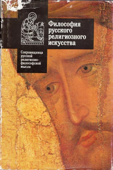 Философия Русского религиозного искусства