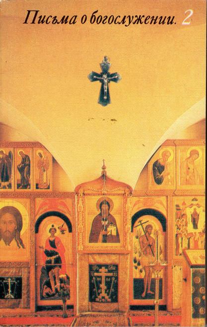 Письма о богослужении (в 2-х томах)