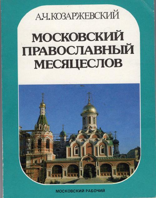 Московский Православный месяцеслов