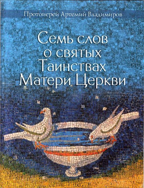 Семь слов о свтых Таинствах Матери Церкви