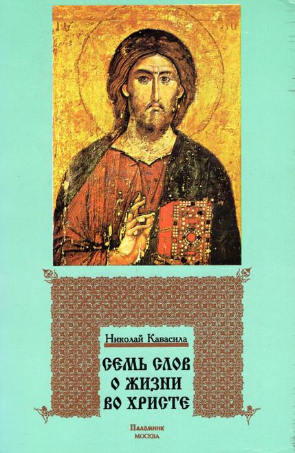 Семь слов о жизни во Христе