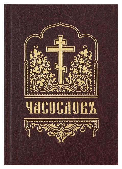 Часослов на церковно-славянском языке ПВ