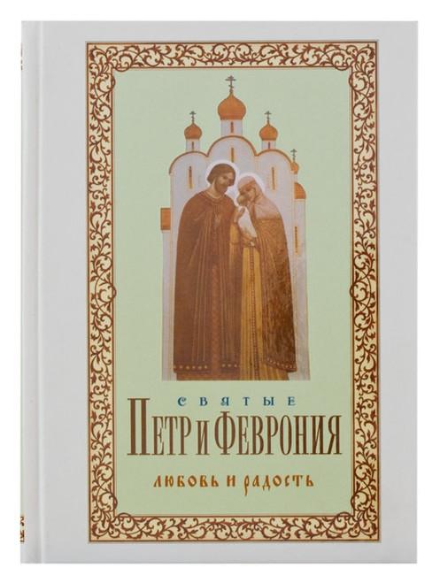 Святые Петр и Феврония. Любовь и радость (с акафистом и молитвами)