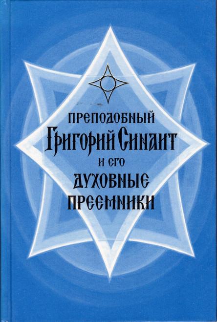 Преподобный Григорий Синаит и его духовные преемники