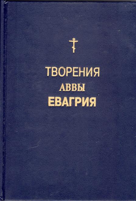 Творения Аввы Евагрия