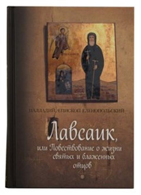 Лавсаик, или Повествование о жизни святых и блаженных отцов СБ