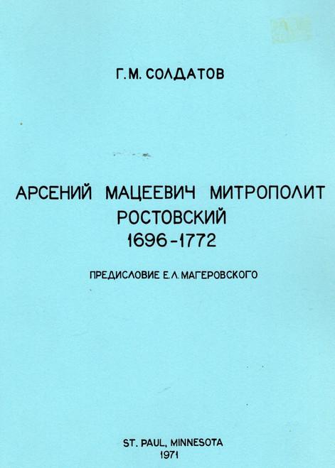 Арсений Мацеевич, Митрополит Ростовский 1696-1772