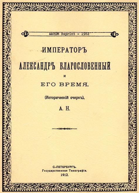 Император Александр Благословенный и его время