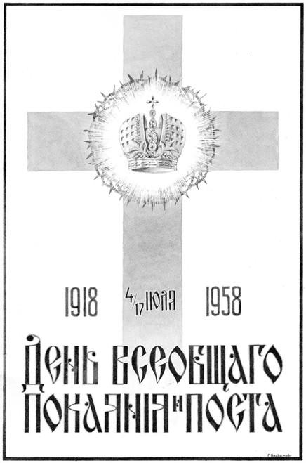 День всеобщаго покаяния и поста 1918-1958