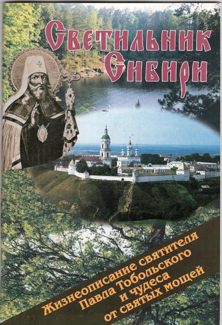Светильник Сибири