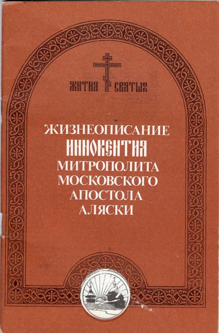 Жизнеописание Иннокентия Митрополита Московского Апосола Аляски