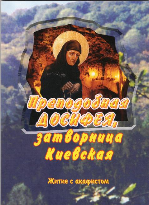 Преподобная Досифея, затворница Киевская - Житие с акафистом