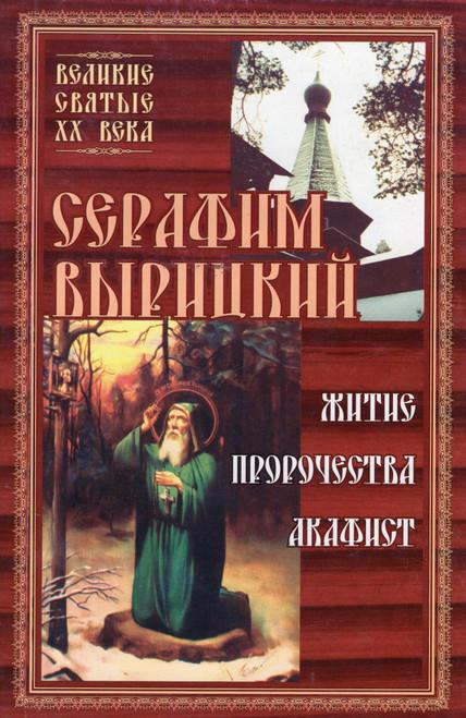 Преподобный Серафим Вырицкий - житие, пророчества и акафист