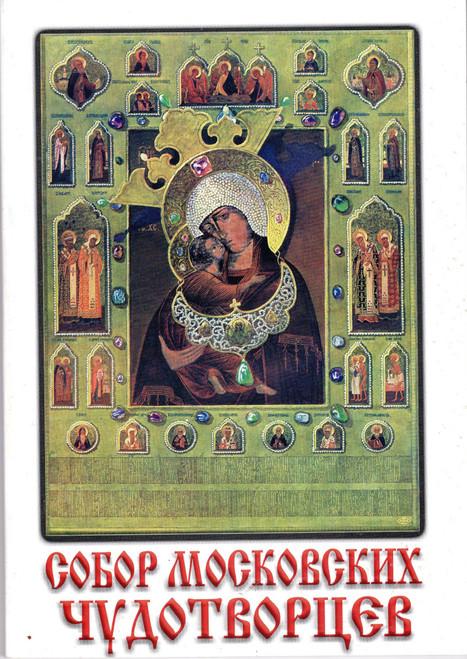 Собор Московских чудотворцев