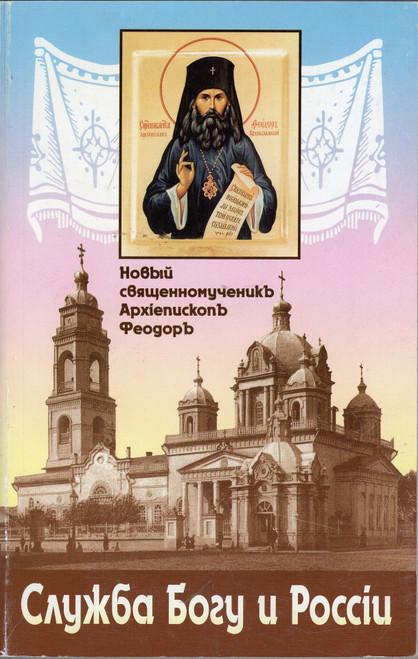 Служба Богу и России