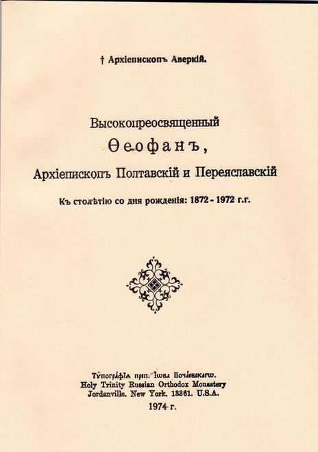 Высокопреосвященный Феофан, Архиепископ Полтавский и Переяславский