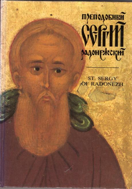 Преподобный Сергий Радонежский - St. Sergey of Radonezh