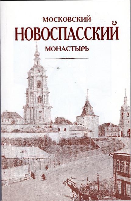 Московский Новоспасский монастырь