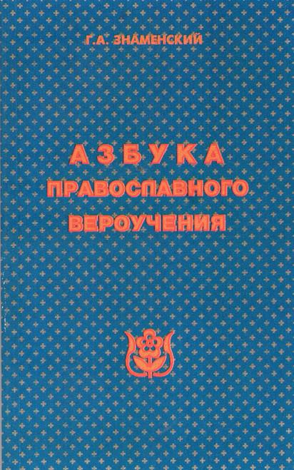 Азбука Православного вероучения
