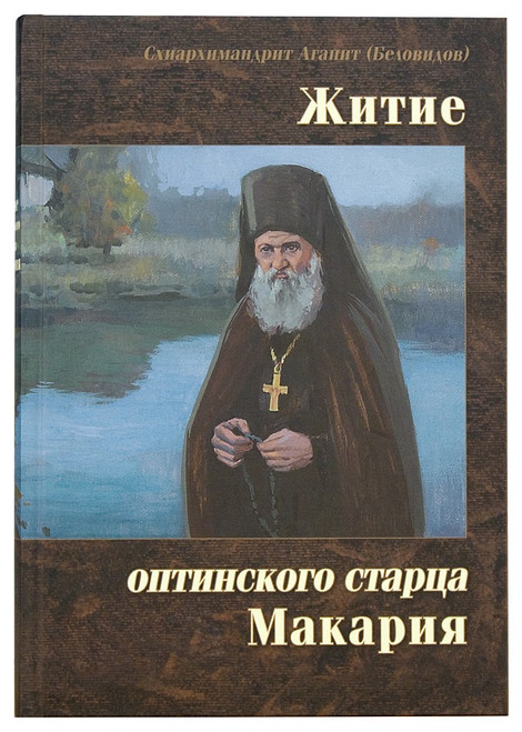 Житие оптинского старца Макария