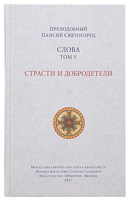 Слова. Том V. Страсти и добродетели