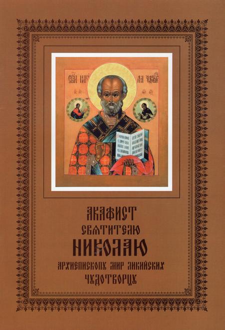 Акафист Святителю Николаю архиепископу мир ликийских чудотворцу