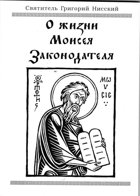 О жизни Моисея законодателя
