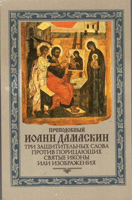 Три защитительних слова против порицающик святые иконы или изображения