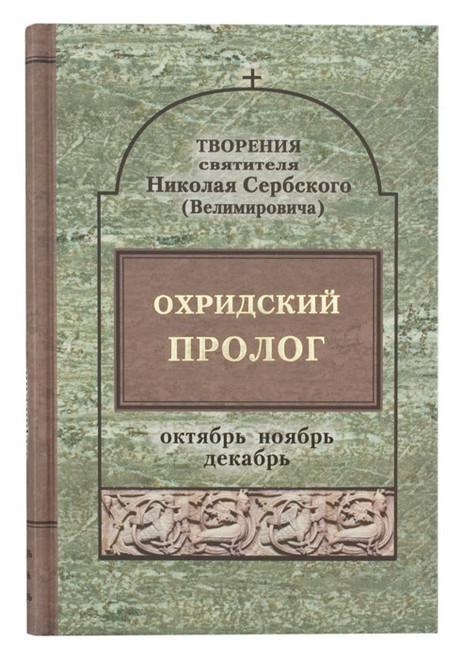 Охридский Пролог (октябрь,ноябрь,декабрь)